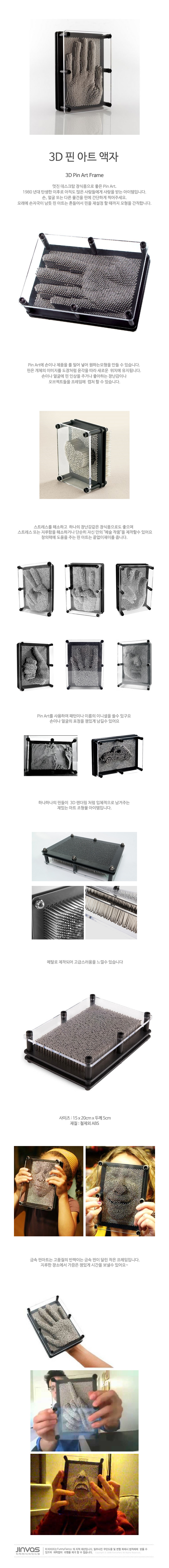 3D 핀아트 액자 - 진바스, 14,000원, 장식소품, 엔틱오브제