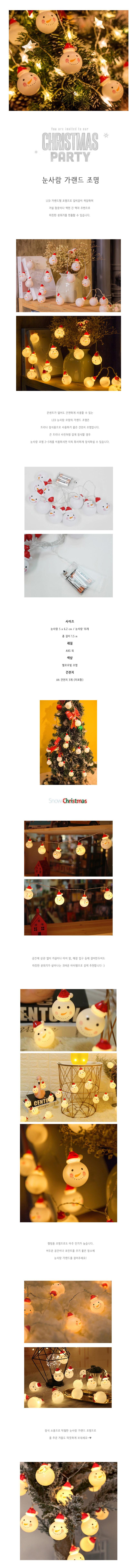 크리스마스 눈사람 가랜드 조명 - 진바스, 7,000원, 조명, 크리스마스조명