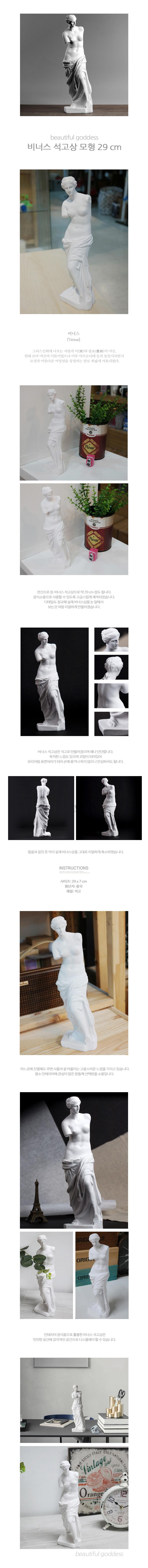 책상위에 비너스 석고상 모형 (29cm) - 진바스, 15,000원, 장식소품, 엔틱오브제