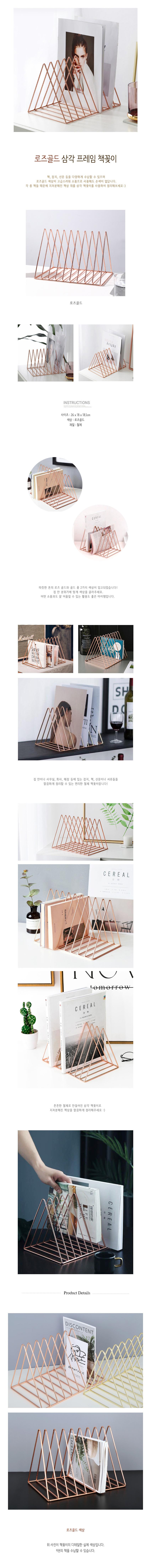 철제 삼각 프레임 책꽂이 - 진바스, 9,000원, 책장/서재수납, 책꽂이