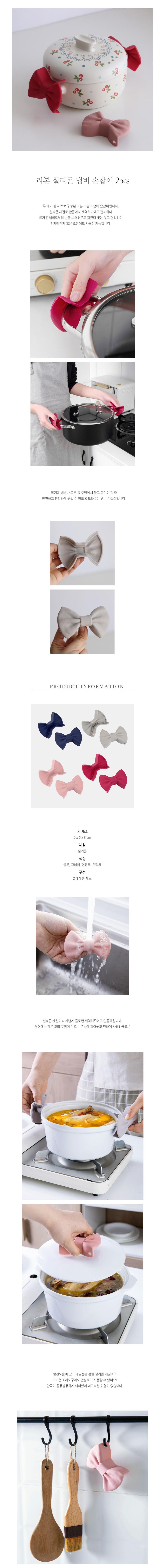 리본 실리콘 냄비 손잡이 2pcs - 진바스, 3,000원, 주방장갑/주방타올, 주방장갑