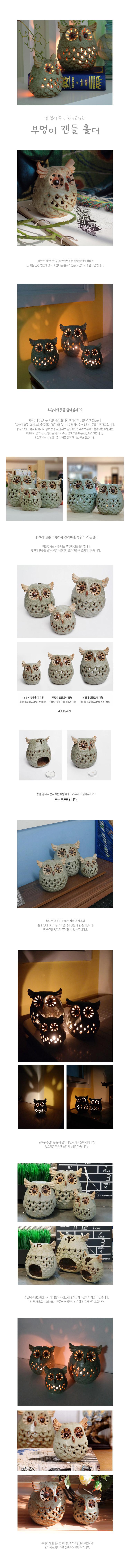 부엉이 캔들홀더 - 진바스, 6,500원, 캔들, 캔들홀더/소품