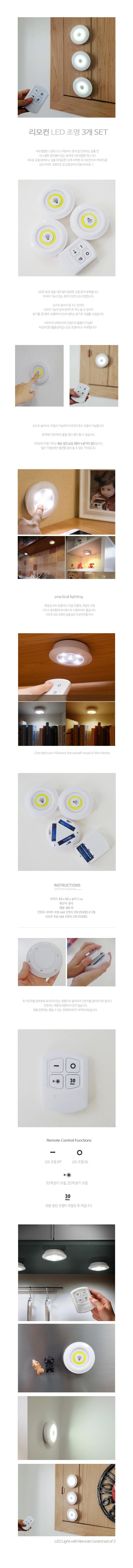 리모컨 LED 조명 3개세트 - 진바스, 15,000원, 리빙조명, 방등/천장등