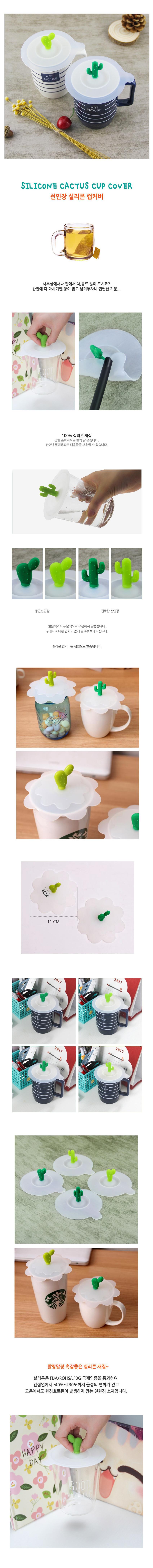 선인장 컵커버 컵뚜껑 - 진바스, 3,500원, 컵받침/뚜껑/홀더, 컵뚜껑