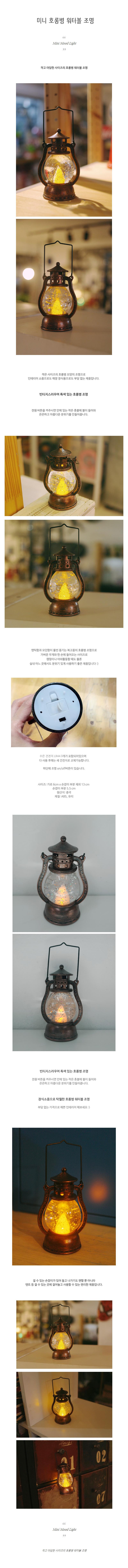 미니 호롱병 워터볼 조명 - 진바스, 6,000원, 리빙조명, 테이블조명