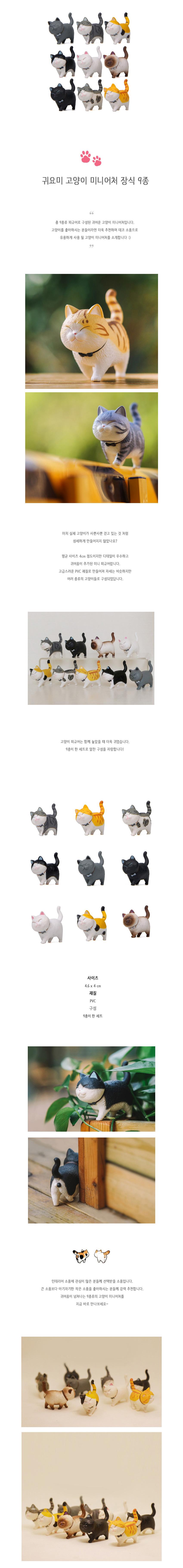 귀요미 고양이 피규어 미니어쳐 9종세트 - 진바스, 13,000원, 미니어처, 동물