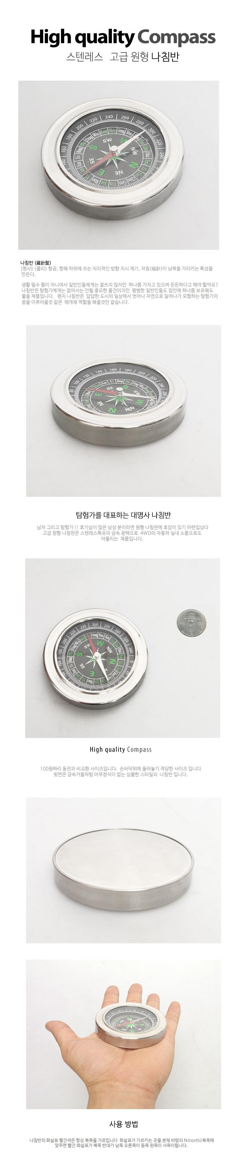 스텐레스 고급 원형 나침반 - 진바스, 8,000원, 장식소품, 엔틱오브제