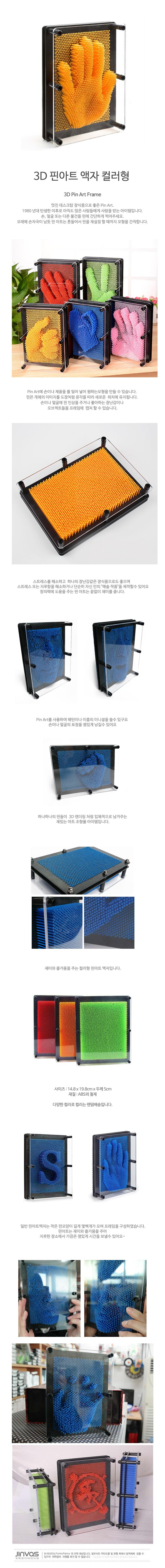 3D 핀아트 액자 컬러형(랜덤) - 진바스, 12,000원, 장식소품, 엔틱오브제