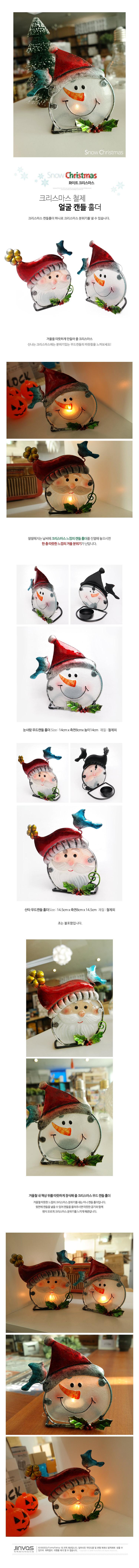 크리스마스 산타얼굴 철제 캔들홀더 - 진바스, 9,900원, 캔들, 캔들홀더/소품