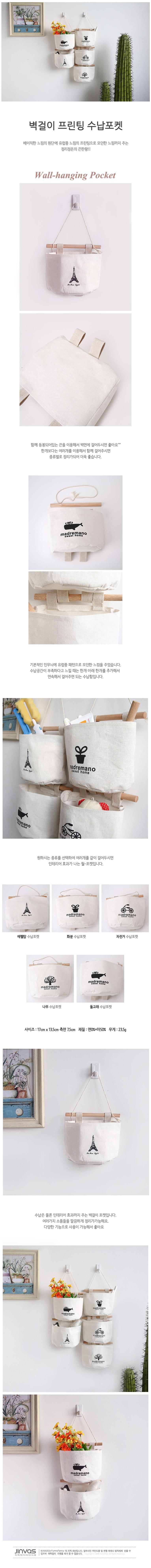 벽걸이 프린팅 수납포켓 - 진바스, 2,000원, 정리/리빙박스, 소품정리함
