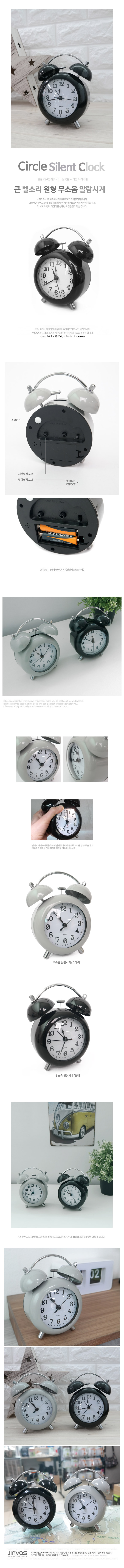 큰 벨소리 원형 무소음 알람시계 - 진바스, 12,000원, 알람/탁상시계, 알람시계