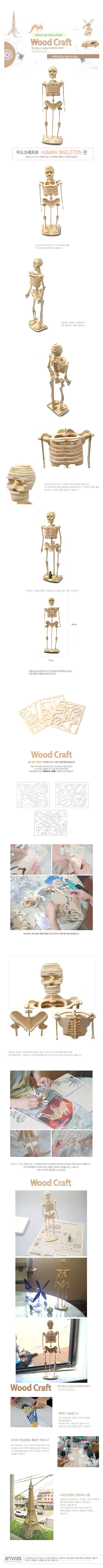 내손으로 직접 만드는 Wood Craft - HUMAN SKELETON 해골만들기 - 진바스, 3,500원, 조각/퍼즐, 우드퍼즐