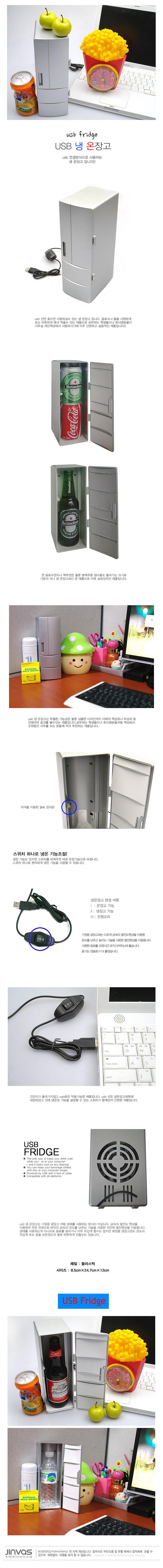 USB 냉 온장고 - 진바스, 34,000원, 미니냉장고, 미니 냉장고