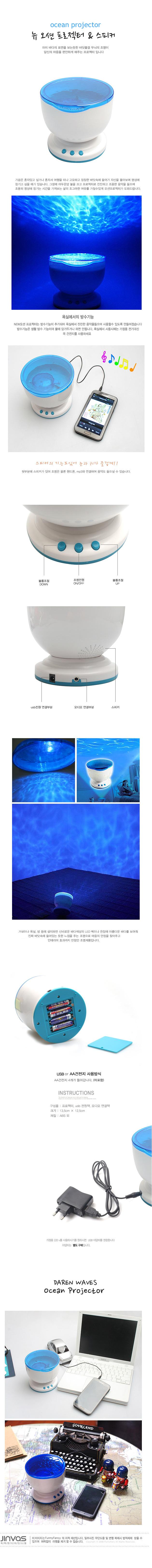 뉴 오션 프로젝터  스피커 - 진바스, 22,000원, 리빙조명, 테이블조명