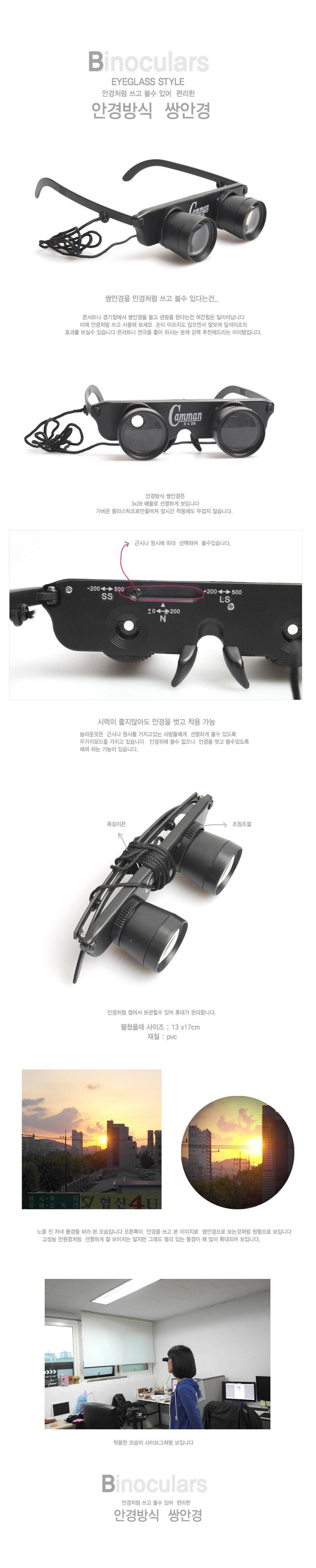 안경방식 쌍안경 - 진바스, 8,000원, 아이디어 상품, 아이디어 상품
